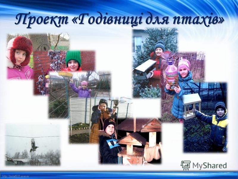 http://linda6035.ucoz.ru/ Проект «Годівниці для птахів»