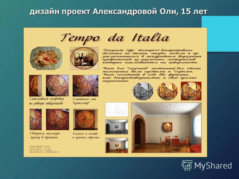 дизайн проект Александровой Оли, 15 лет