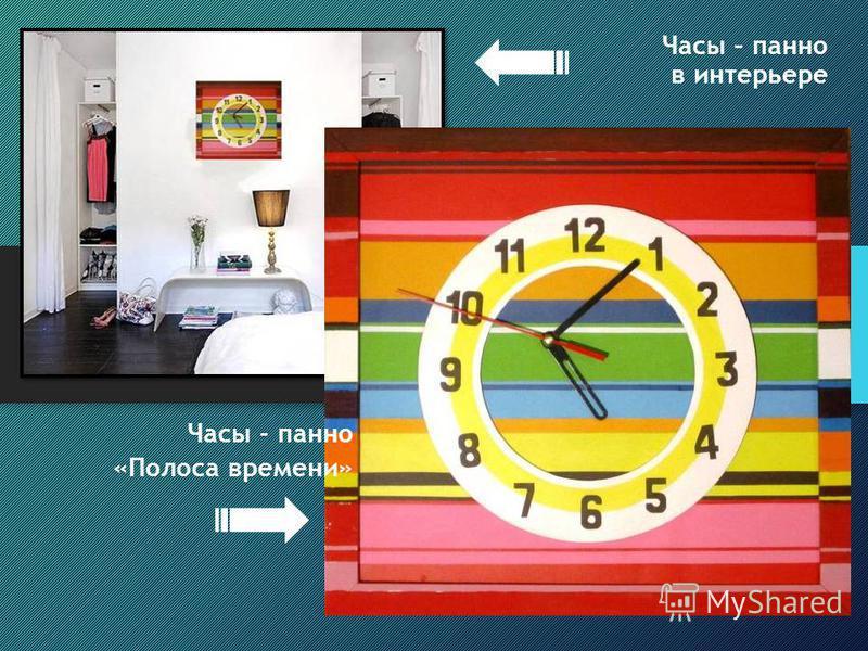Часы – панно в интерьере Часы - панно «Полоса времени»