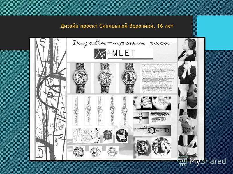 Дизайн проект Синицыной Вероники, 16 лет