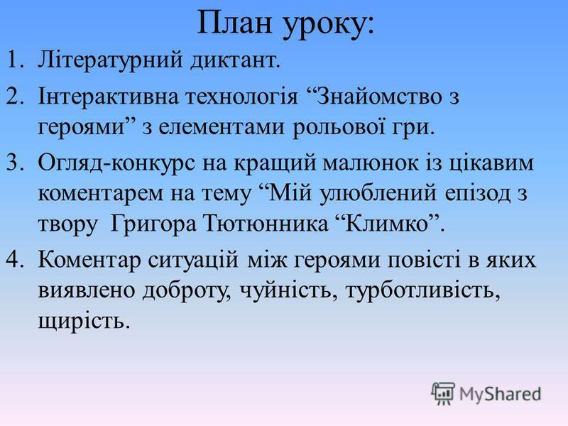 Епіграф уроку Найвища наука життя- мудрість, А найвища мудрість-бути добрим. Григір Тютюнник