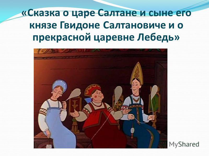 «Сказка о царе Салтане и сыне его князе Гвидоне Салтановиче и о прекрасной царевне Лебедь»