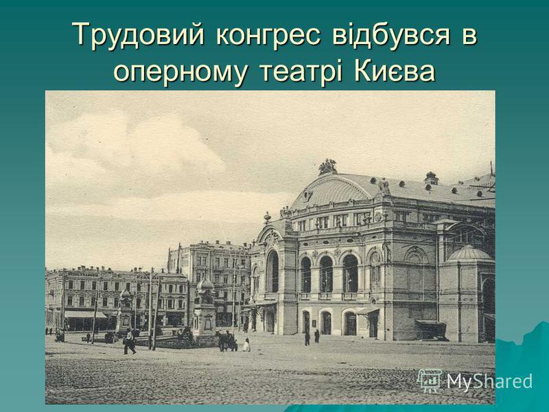 Трудовий конгрес відбувся в оперному театрі Києва
