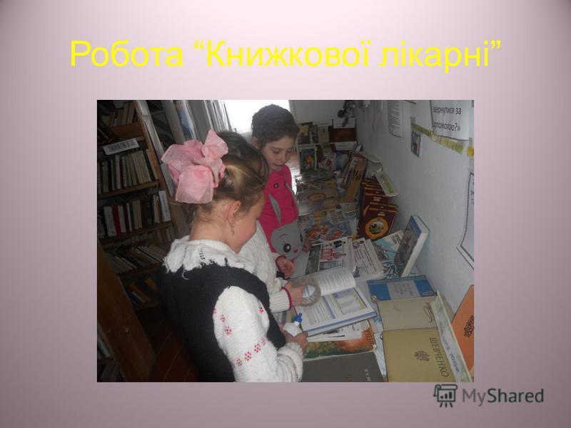 Робота Книжкової лікарні