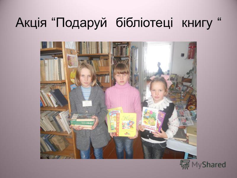 Акція Подаруй бібліотеці книгу