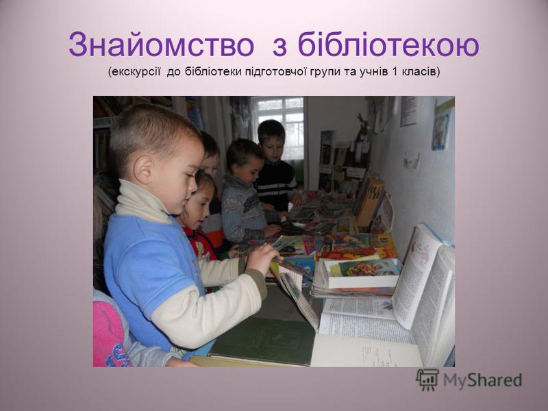 Знайомство з бібліотекою (екскурсії до бібліотеки підготовчої групи та учнів 1 класів)