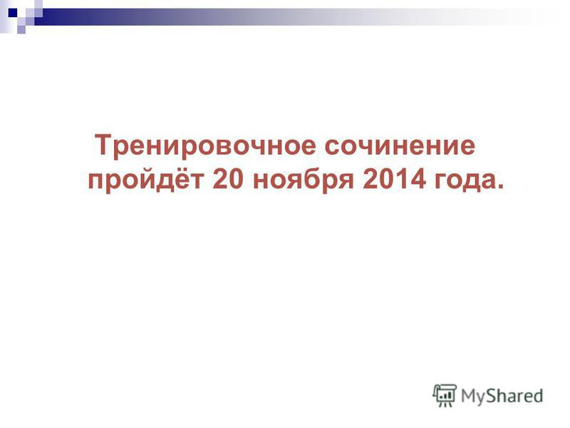 Тренировочное сочинение пройдёт 20 ноября 2014 года.