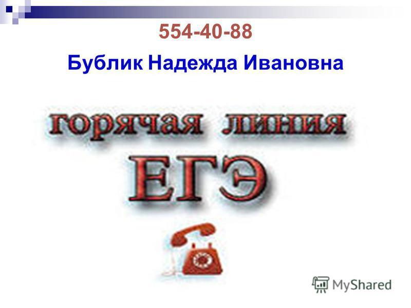 554-40-88 Бублик Надежда Ивановна