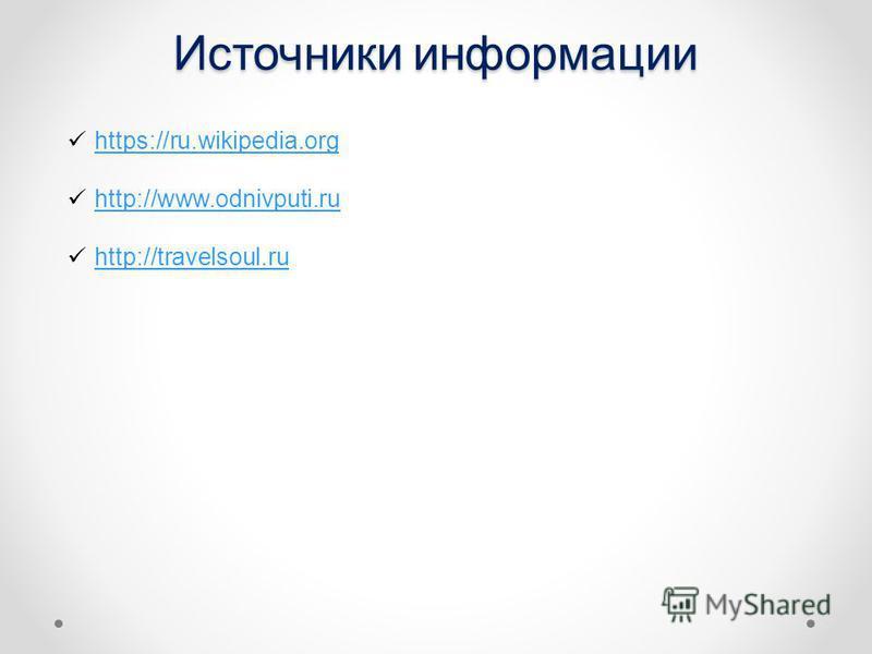 https://ru.wikipedia.org http://www.odnivputi.ru http://travelsoul.ru Источникиинформации Источники информации