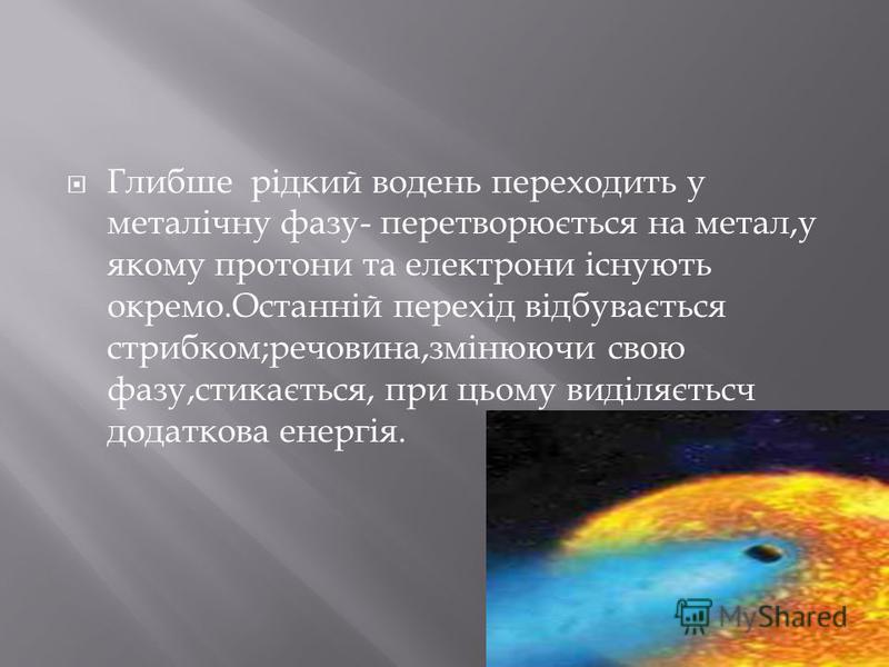 Причиною переважання випромінюваної енергії над отриманою від Сонця можуть бути процеси гравітаційного стиснення первинної речовини, з якої сформувався Юпітер. За своїми характеристиками Юпітер займає провідне місце між планетами і зоряними утворення