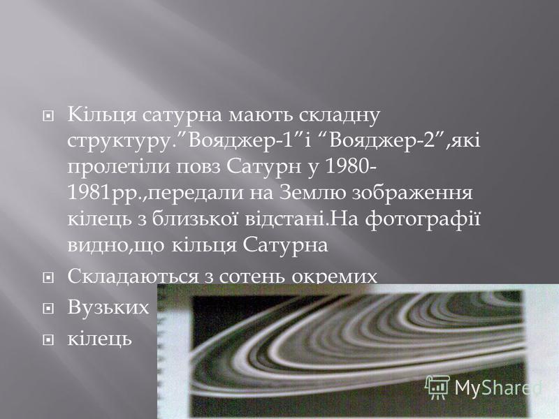 Вони були вкриті Х. Гюйгенсом ще у XVII ст. Їхня площина лежить точно у площині екватора планети, нахиленій до площини екліптики під кутом 28,5 градусів. Тому залежно від того, як зорієнтований C атурн по відношенню до Землі, кільця видно максимально