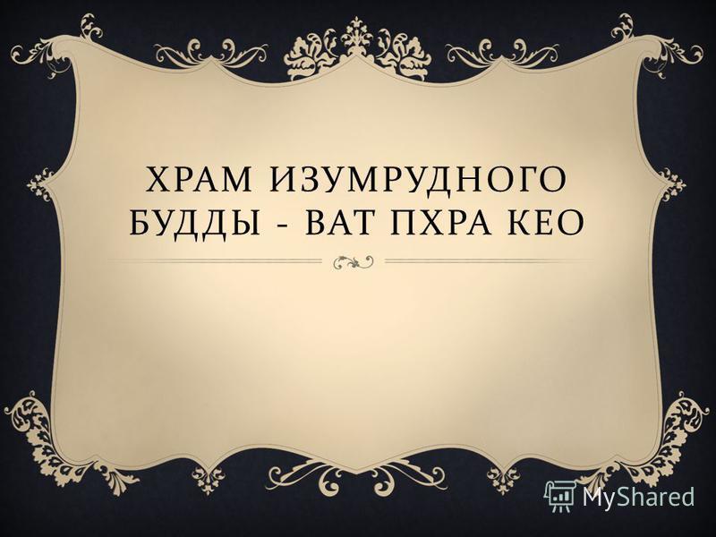 ХРАМ ИЗУМРУДНОГО БУДДЫ - ВАТ ПХРА КЕО