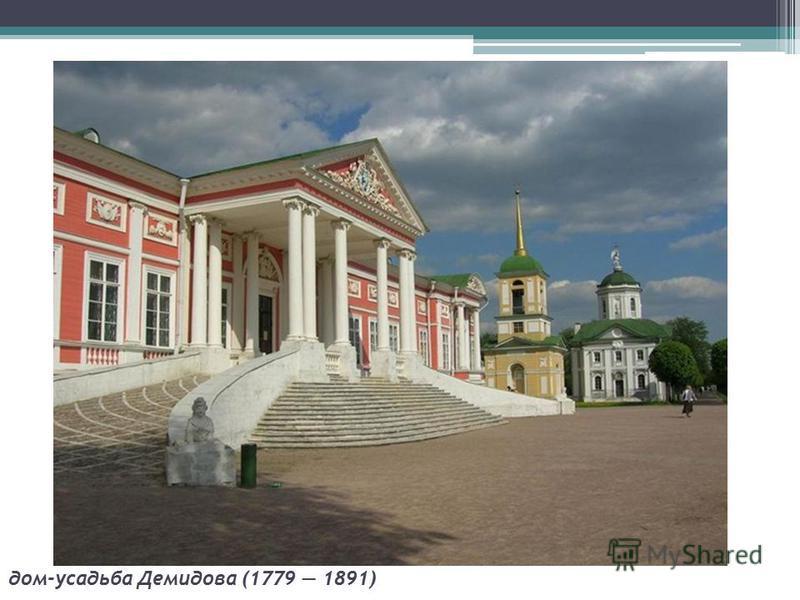 дом-усадьба Демидова (1779 1891)