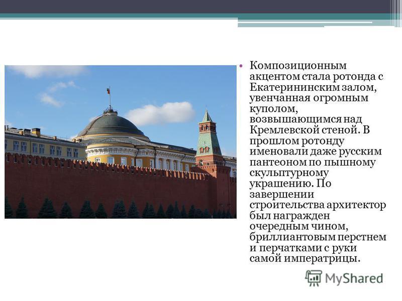 Композиционным акцентом стала ротонда с Екатерининским залом, увенчанная огромным куполом, возвышающимся над Кремлевской стеной. В прошлом ротонду именовали даже русским пантеоном по пышному скульптурному украшению. По завершении строительства архите