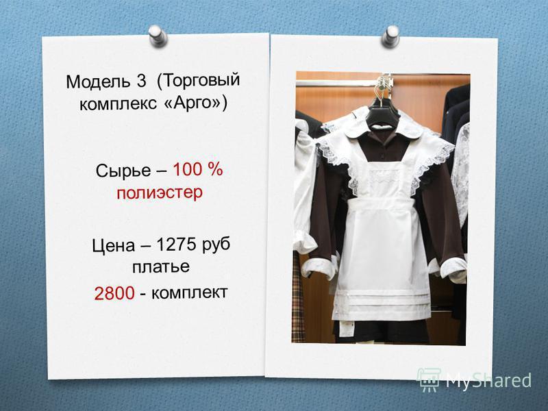 Модель 3 (Торговый комплекс «Арго») Сырье – 100 % полиэстер Цена – 1275 руб платье 2800 - комплект
