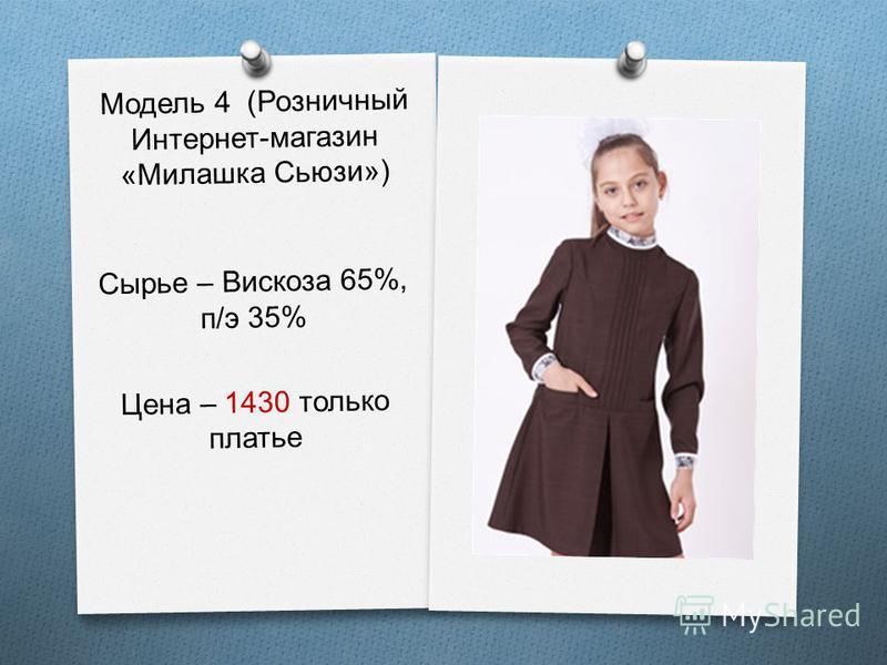 Модель 4 (Розничный Интернет-магазин «Милашка Сьюзи») Сырье – Вискоза 65%, п / э 35% Цена – 1430 только платье