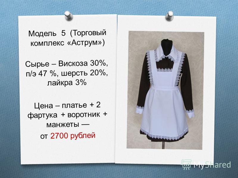 Модель 5 (Торговый комплекс «Аструм») Сырье – Вискоза 30%, п / э 47 %, шерсть 20%, лайкра 3% Цена – платье + 2 фартука + воротник + манжеты от 2700 рублей