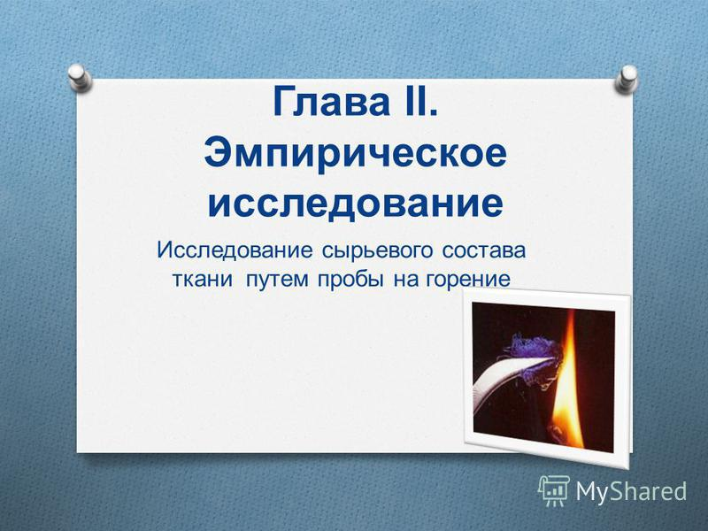 Глава II. Эмпирическое исследование Исследование сырьевого состава ткани путем пробы на горение