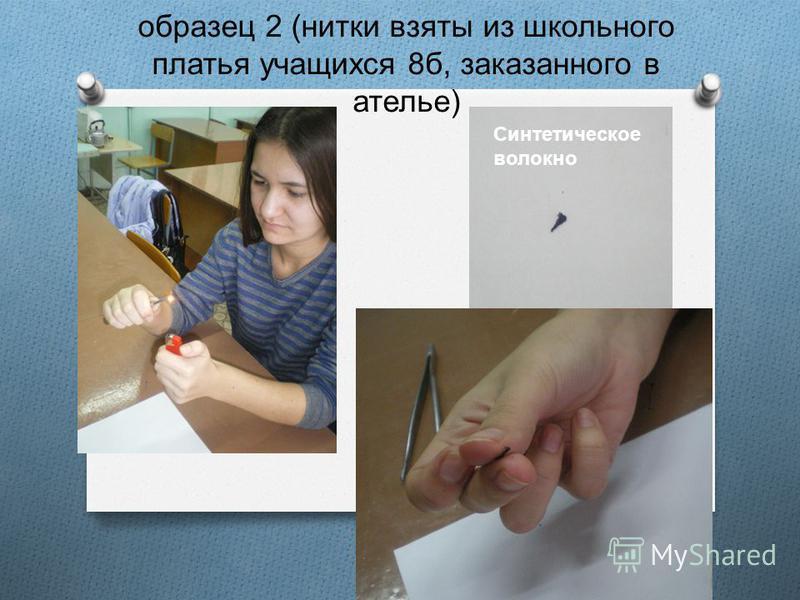 образец 2 (нитки взяты из школьного платья учащихся 8 б, заказанного в ателье) Синтетическое волокно