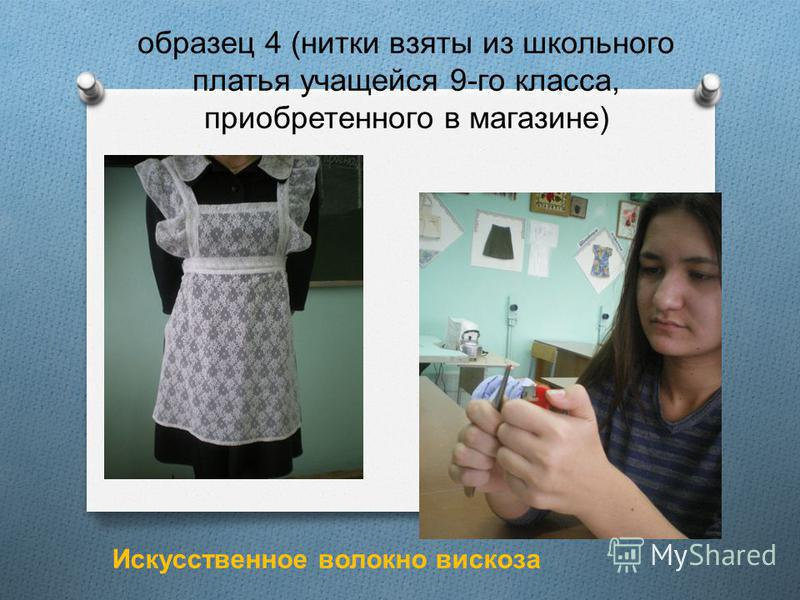 образец 4 (нитки взяты из школьного платья учащейся 9-го класса, приобретенного в магазине) Искусственное волокно вискоза