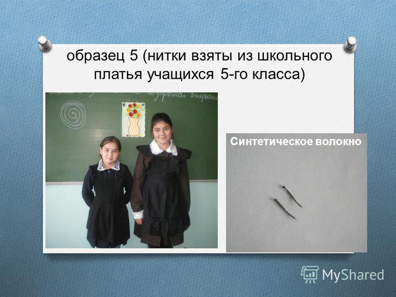 образец 5 (нитки взяты из школьного платья учащихся 5-го класса) Синтетическое волокно