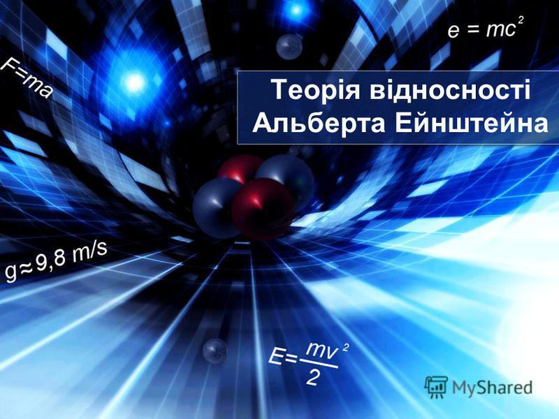Теорія відносності Альберта Ейнштейна