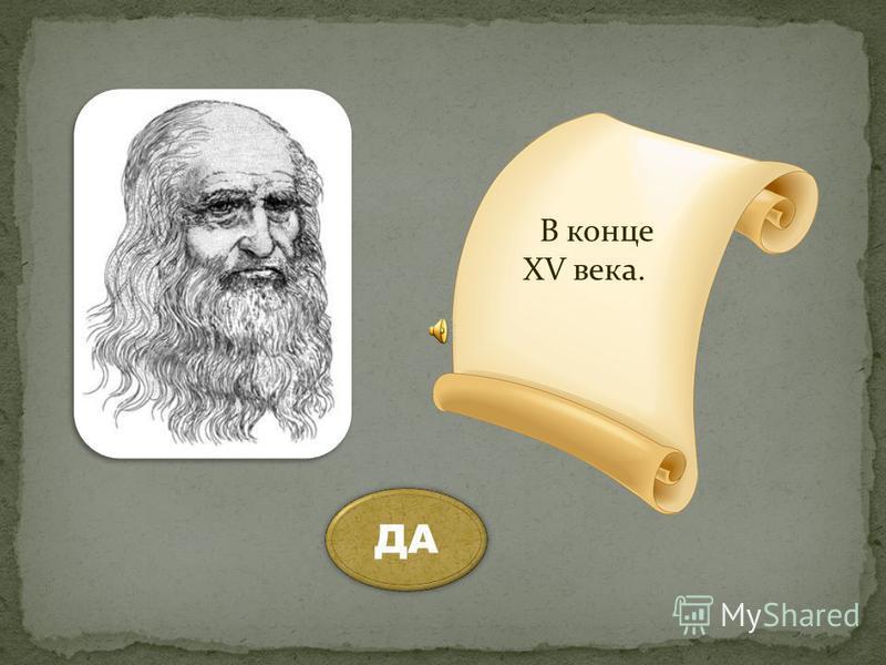 ДА В конце XV века.