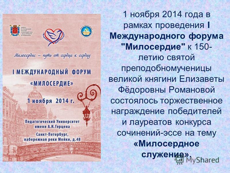1 ноября 2014 года в рамках проведения I Международного форума