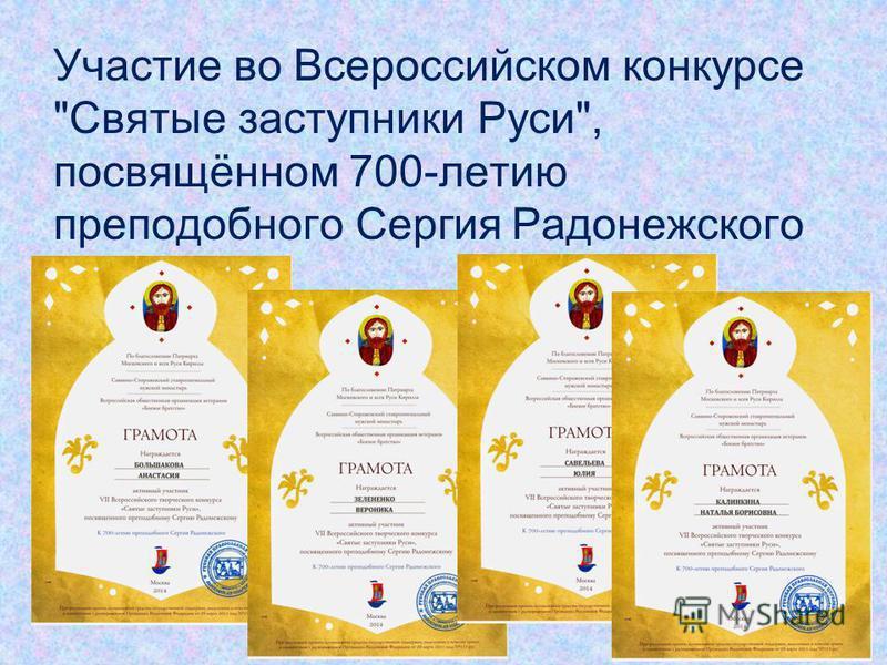Участие во Всероссийском конкурсе Святые заступники Руси, посвящённом 700-летию преподобного Сергия Радонежского