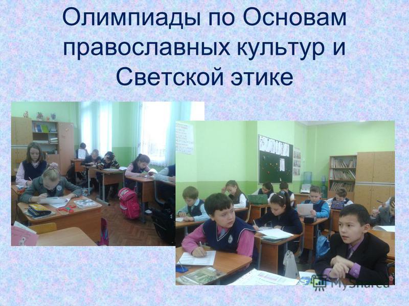 Олимпиады по Основам православных культур и Светской этике
