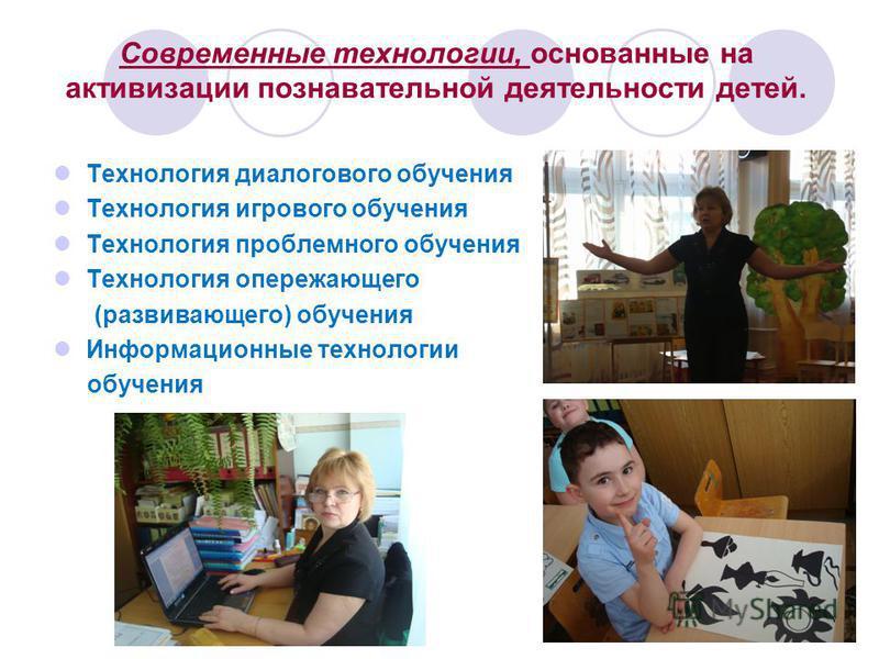 Современные технологии, основанные на активизации познавательной деятельности детей. Технология диалогового обучения Технология игрового обучения Технология проблемного обучения Технология опережающего (развивающего) обучения Информационные технологи