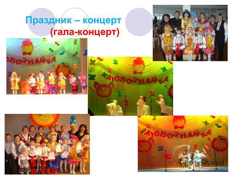 Праздник – концерт (гала-концерт)