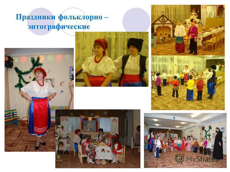 Праздники фольклорно – этнографические