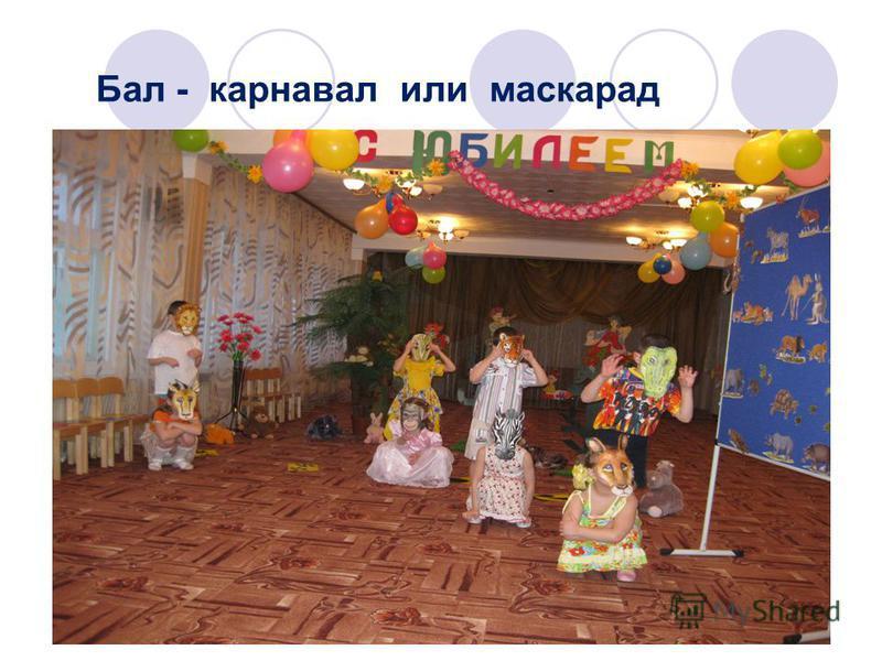 Бал - карнавал или маскарад