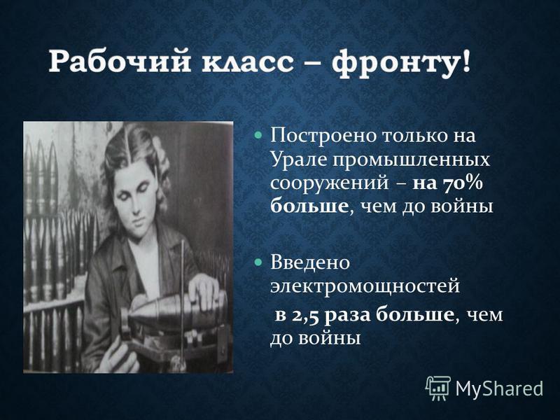 Построено только на Урале промышленных сооружений – на 70% больше, чем до войны Введено электромощностей в 2,5 раза больше, чем до войны