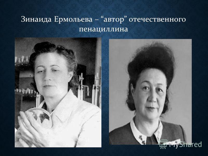 Зинаида Ермольева – автор отечественного пенициллина