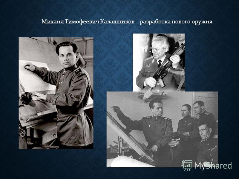 Михаил Тимофеевич Калашников – разработка нового оружия