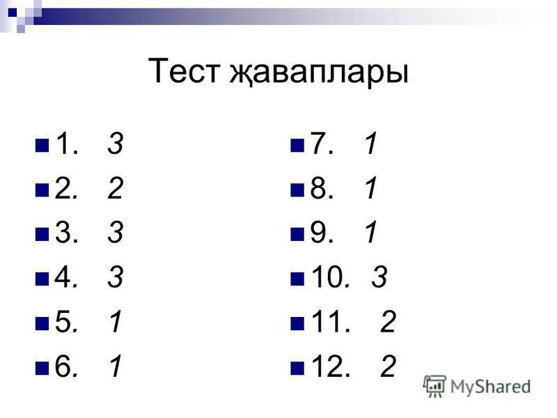 Тест җаваплары 1. 3 2. 2 3. 3 4. 3 5. 1 6. 1 7. 1 8. 1 9. 1 10. 3 11. 2 12. 2