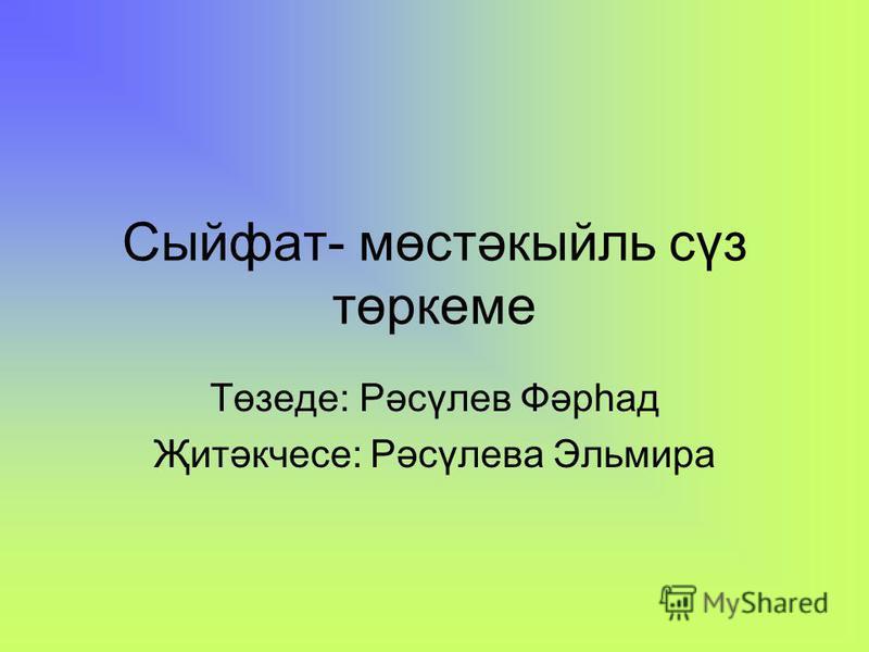Сыйфат- мөстәкыйль сүз төркеме Төзеде: Рәсүлев Фәрһад Җитәкчесе: Рәсүлева Эльмира