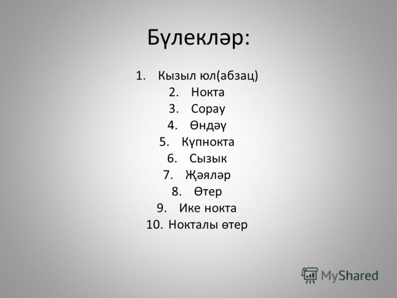 Бүлекләр: 1.Кызыл юл(абзац) 2.Нокта 3.Сорау 4.Өндәү 5.Күпнокта 6.Сызык 7.Җәяләр 8.Өтер 9.Ике нокта 10.Нокталы өтер