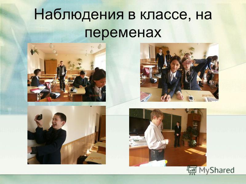 Наблюдения в классе, на переменах