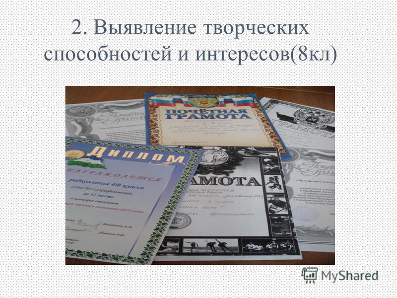 2. Выявление творческих способностей и интересов(8 кл)