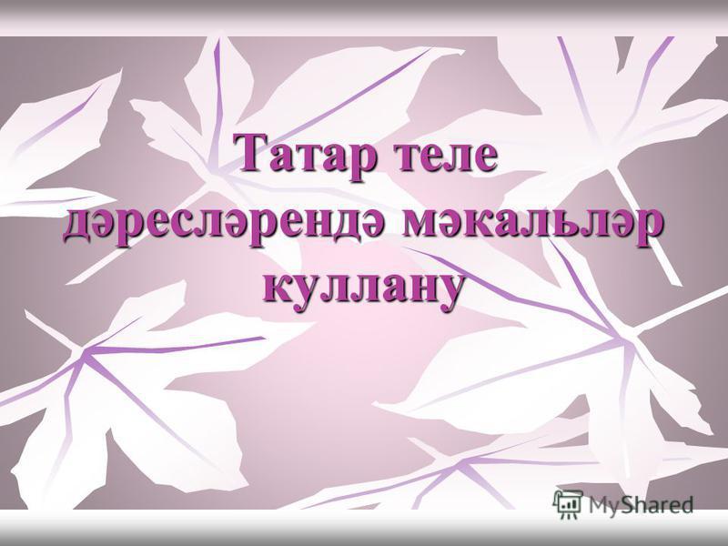 Татар теле д әресләрендә мәкальләр куллану