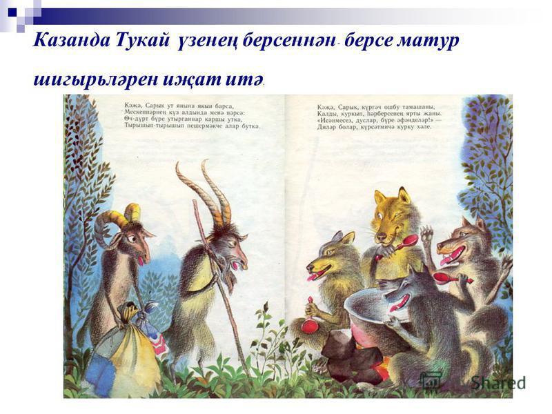 Казанда Тукай үзенең берсеннән - берсе матур шигырьләрен иҗат итә.