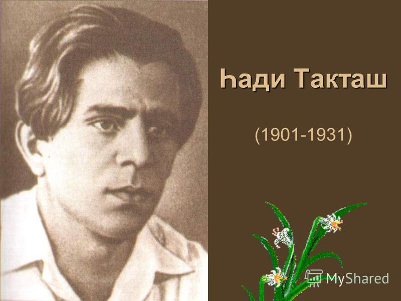 Һади Такташ Һади Такташ (1901-1931)