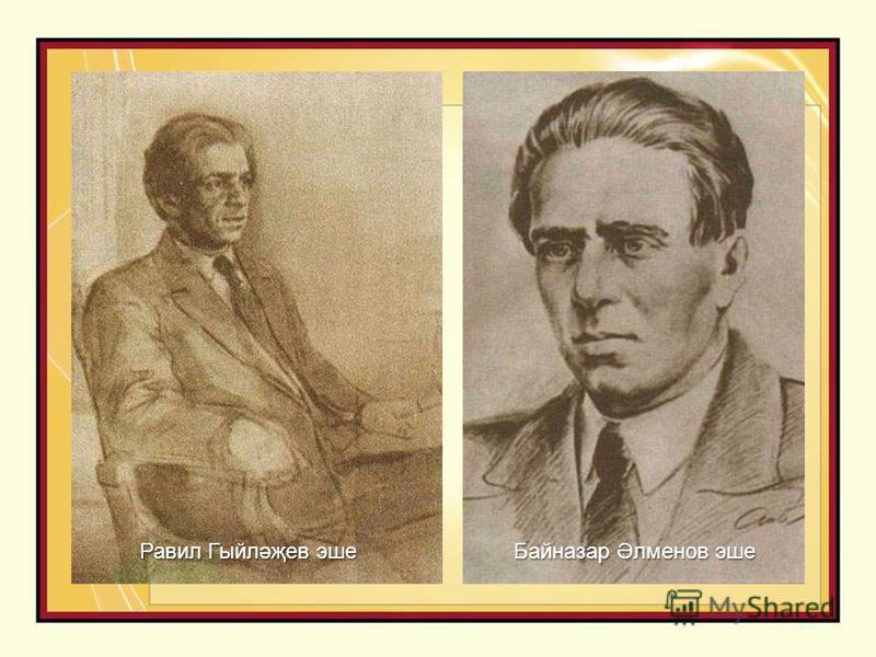 Равил Гыйләҗев эше Байназар Әлменов эше