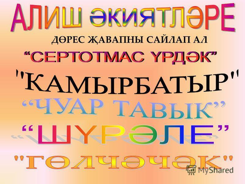 ДӨРЕС ҖАВАПНЫ САЙЛАП АЛ