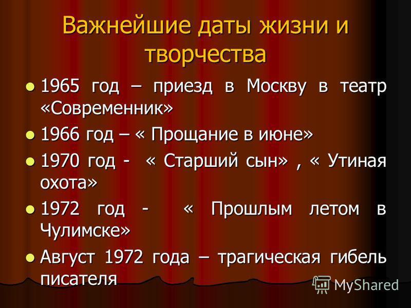 Важнейшие даты жизни и творчества 1965 год – приезд в Москву в театр «Современник» 1965 год – приезд в Москву в театр «Современник» 1966 год – « Прощание в июне» 1966 год – « Прощание в июне» 1970 год - « Старший сын», « Утиная охота» 1970 год - « Ст