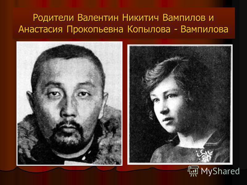Родители Валентин Никитич Вампилов и Анастасия Прокопьевна Копылова - Вампилова