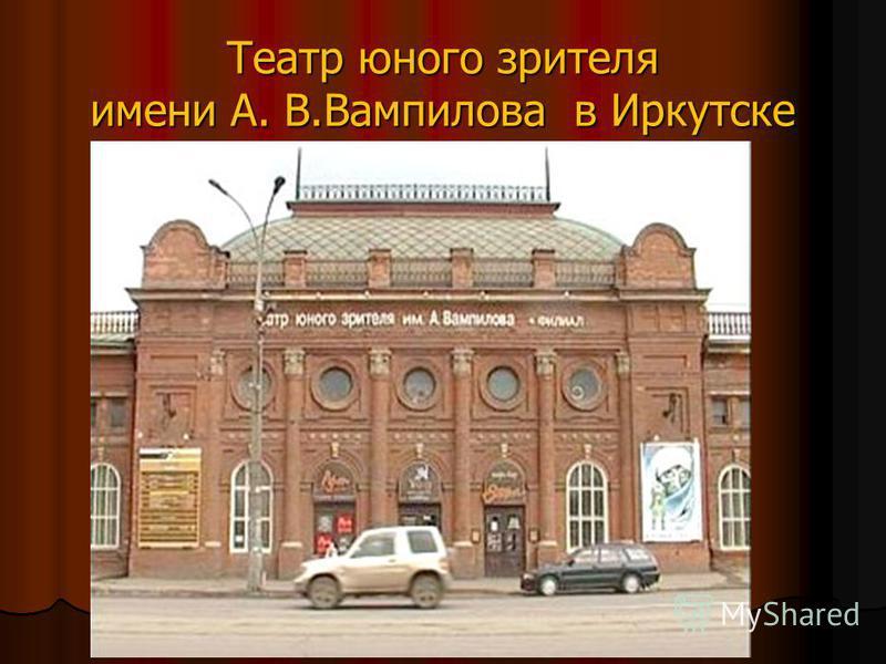 Театр юного зрителя имени А. В.Вампилова в Иркутске